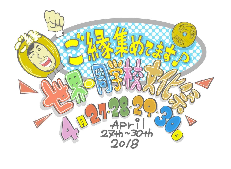 世界一周学校文化祭2018   MaSaT...