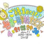 世界一周学校文化祭2018