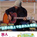 伝説の旅人「金丸文武」・「旅するにこいち」文化祭出演決定!!