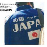 め組ジャパン「被災地活動の情報」